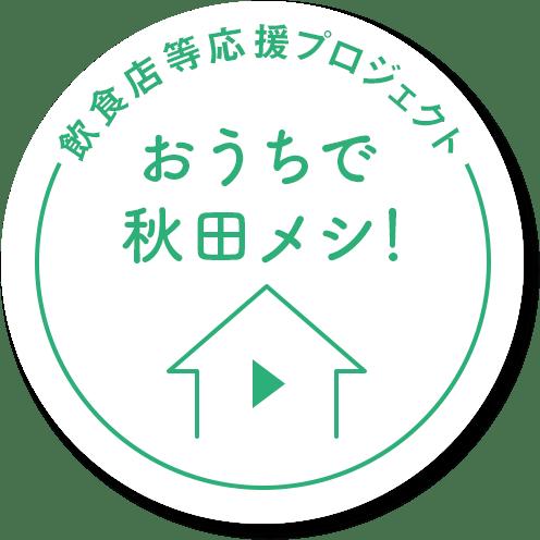 「飲食店等応援プロジェクト おうちで秋田メシ!」はこちらから
