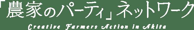 「農家のパーティ」ネットワーク