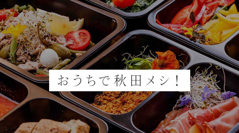 おうちで秋田メシ!